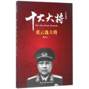 十大大将(张云逸大将)/红色将帅