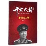 十大大将(萧劲光大将)/红色将帅