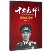十大元帅(徐向前元帅)/红色将帅