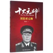 十大元帅(刘伯承元帅)/红色将帅