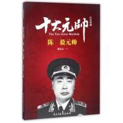 十大元帅(陈毅元帅)/红色将帅
