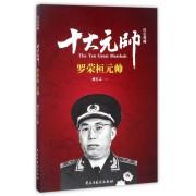 十大元帅(罗荣桓元帅)/红色将帅