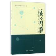 文化空间与秩序(青海藏区民族文化多样性与社会稳定研究)/青海民族大学博士点建设文库