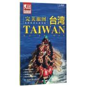 台湾/完美旅图