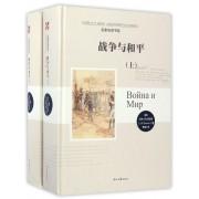 战争与和平(上下)(精)/名家名译书系
