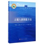 土壤入渗测量方法(精)/水科学前沿丛书