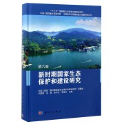 新时期国家生态保护和建设研究(精)/中国生态文明建设重大战略研究丛书