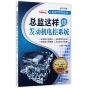 总监这样修发动机电控系统(全彩印刷)/总监这样修车丛书