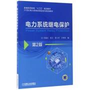 电力系统继电保护(第2版21世纪电力系统及其自动化规划教材普通高等教育十三五规划教材)