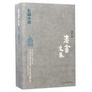 长篇小说(1)/老舍文集