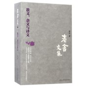 散文杂文与译文/老舍文集