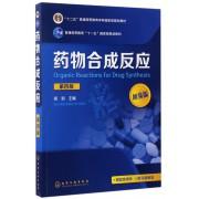药物合成反应(第4版加强版十二五普通高等教育本科国家级规划教材)