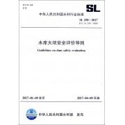 水库大坝安全评价导则(SL258-2017替代SL258-2000)/中华人民共和国水利行业标准