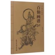 百仙画谱/中国画线描