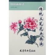传统工笔花卉画法/中国画技法