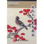 传统工笔禽鸟画法/中国画技法