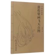 敦煌壁画飞天百图/中国画线描