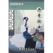 丹青仕女/中国画技法
