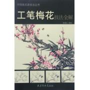工笔梅花技法全解/中国画名家技法丛书