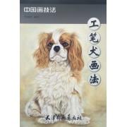 工笔犬画法/中国画技法