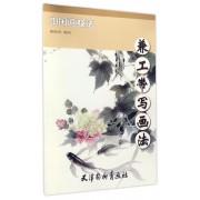 兼工带写画法/中国画技法