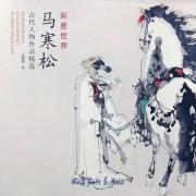 马寒松古代人物作品精选(彩墨世界)