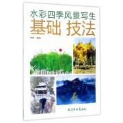 水彩四季风景写生基础技法