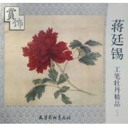 蒋廷锡工笔牡丹精品赏饰