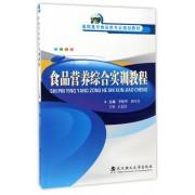 食品营养综合实训教程(高职高专食品类专业规划教材)