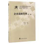 企业战略管理(第3版中国MBA创新精品系列教材)