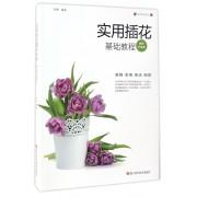 实用插花基础教程(畅销升级版)/花艺系列丛书