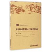 乡村旅游发展与规划新论/中国旅游智库学术研究文库