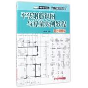 平法钢筋识图与算量实例教程(剪力墙结构)/16G101图集这样用更简单