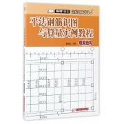 平法钢筋识图与算量实例教程(框架结构)/16G101图集这样用更简单