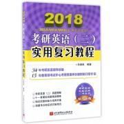 2018MBA\MPA\MPAcc等专业学位考研英语<二>实用复习教程