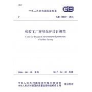 橡胶工厂环境保护设计规范(GB50469-2016)/中华人民共和国国家标准