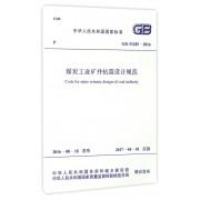 煤炭工业矿井抗震设计规范(GB51185-2016)/中华人民共和国国家标准