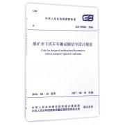 煤矿井下机车车辆运输信号设计规范(GB50388-2016)/中华人民共和国国家标准
