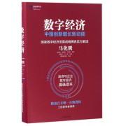 数字经济(中国创新增长新动能)(精)