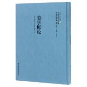 美学原论(精)/民国西学要籍汉译文献