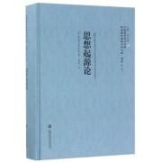 思想起源论(精)/民国西学要籍汉译文献