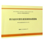四川省农村居住建筑维修加固图集(图集号川16G122-TY)/四川省工程建设标准设计