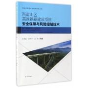 西南山区高速铁路建设项目安全保障与风险控制技术/西南山区高速铁路新技术丛书