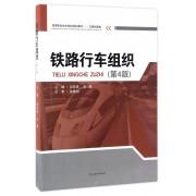 铁路行车组织(交通运输类第4版高等职业技术院校规划教材)