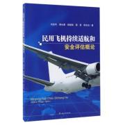 民用飞机持续适航和安全评估概论