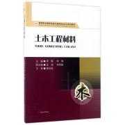 土木工程材料(高等职业教育轨道交通类校企合作系列教材)
