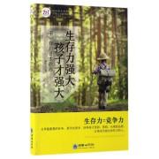 生存力强大孩子才强大(不一样的日本教养)/国际教育观察系列