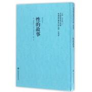 性的故事(精)/民国西学要籍汉译文献