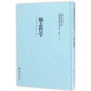 励志哲学(精)/民国西学要籍汉译文献