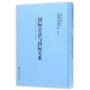 国际公法与国际关系(精)/民国西学要籍汉译文献